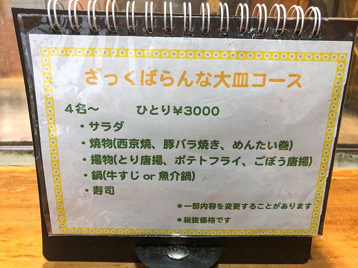 金水寿司 メニュー5
