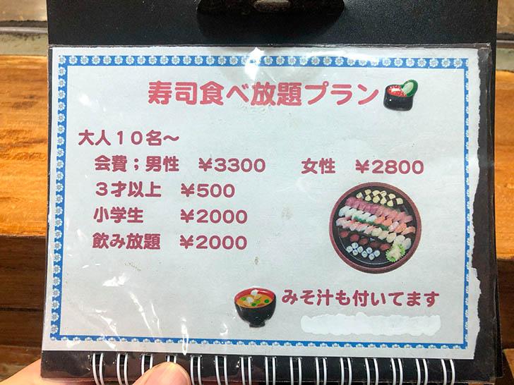 金水寿司 メニュー6