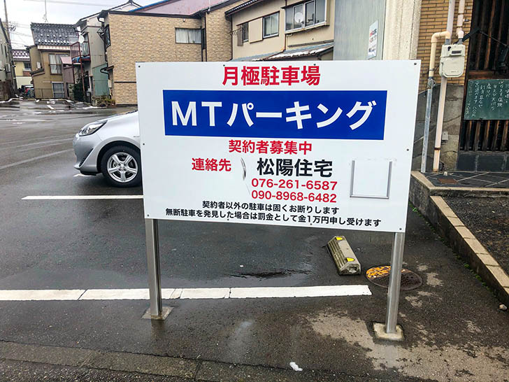金水寿司 MTパーキング
