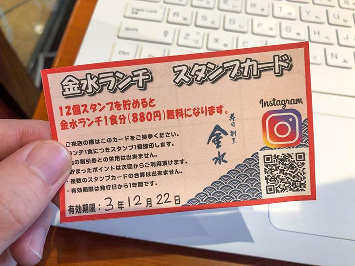 金水寿司 スタンプカード