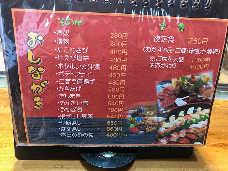 金水寿司 メニュー1