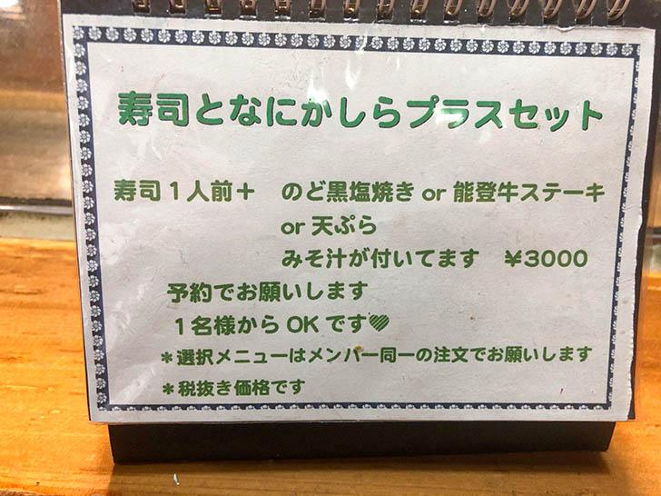 金水寿司 メニュー3