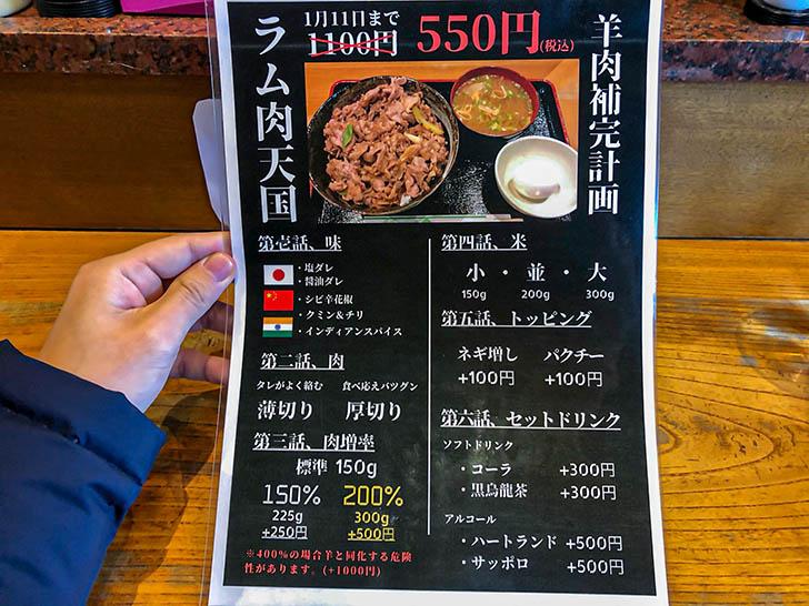 ラム肉天国 メニュー