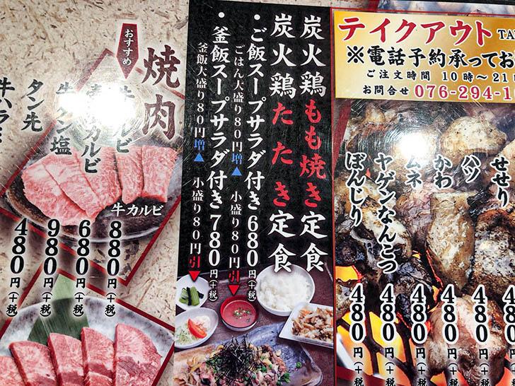九州地鶏七輪焼 才谷屋 定番の炭火鶏定食
