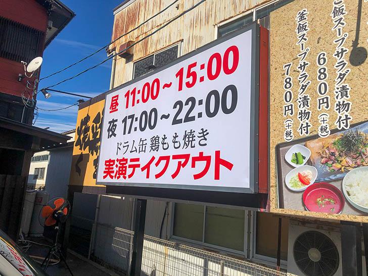 九州地鶏七輪焼 才谷屋 営業時間