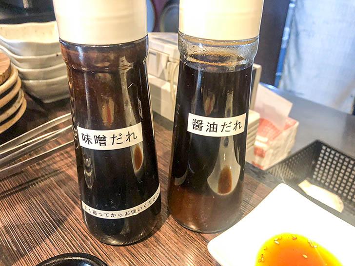 九州地鶏七輪焼 才谷屋 醤油、味噌だれ