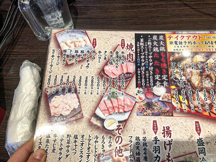 九州地鶏七輪焼 才谷屋 メニュー2