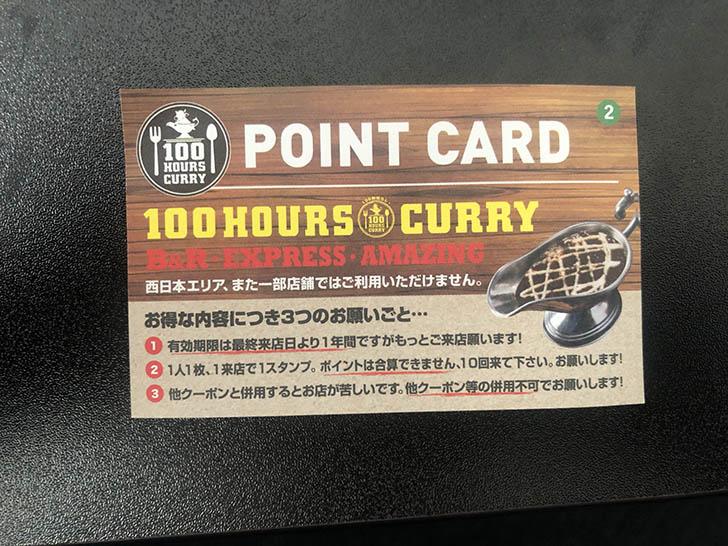 100時間カレー ポイントカード