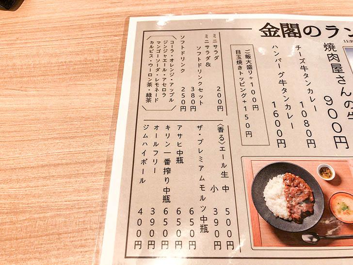 焼肉ホルモン 金閣 ランチメニュー4