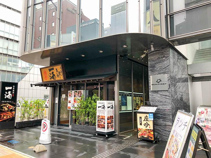 鍛冶二丁 金沢駅前店
