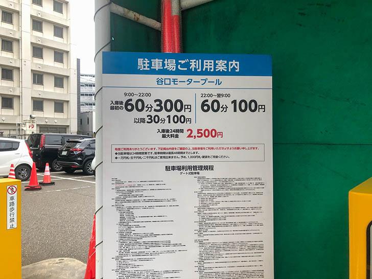 鍛冶二丁 金沢駅前店 駐車場の料金