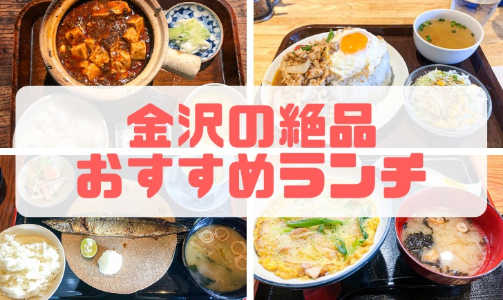 金沢おすすめランチ アイキャッチ画像