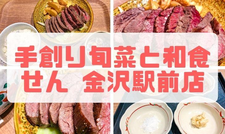 手創り旬菜と和食 せん アイキャッチ画像