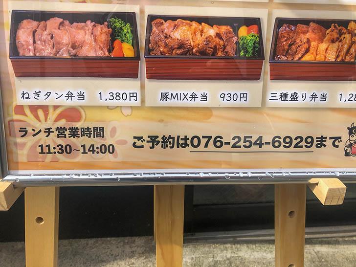 焼肉バンライ ランチ営業時間