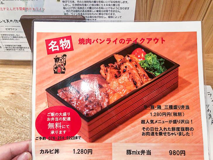 焼肉バンライ テイクアウト