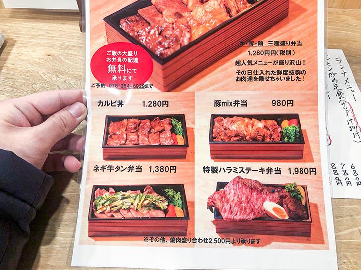 焼肉バンライ テイクアウト2