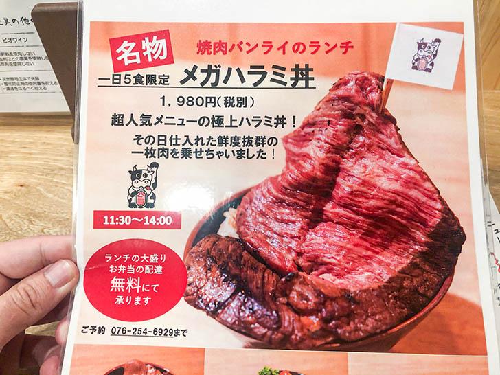 焼肉バンライ ランチメニュー