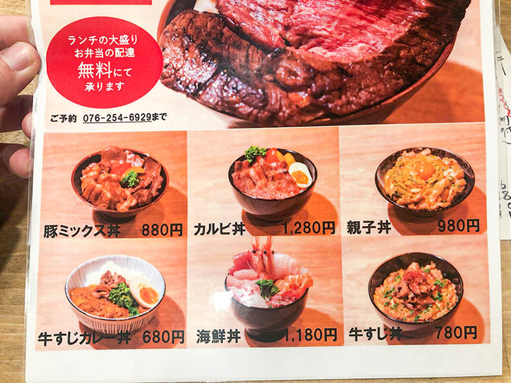 焼肉バンライ ランチメニュー2
