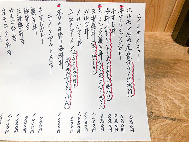 焼肉バンライ メニュー2
