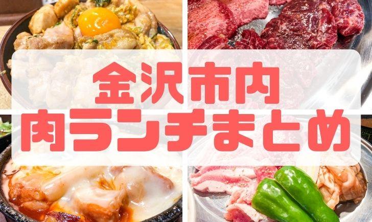 金沢市内肉ランチまとめ