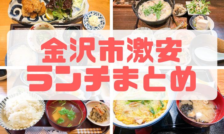 金沢の安くてお得なランチ アイキャッチ画像