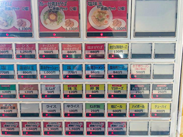 麺屋 こころ 金澤店 メニュー2