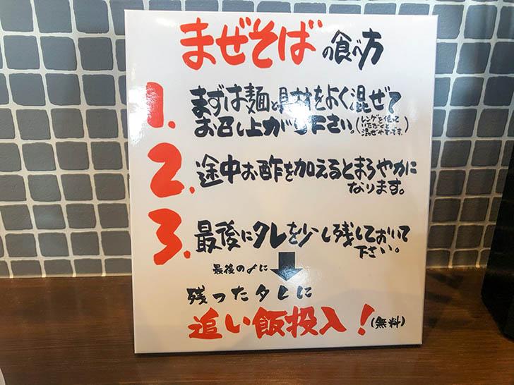 麺屋 こころ 金澤店 まぜそばの食べ方
