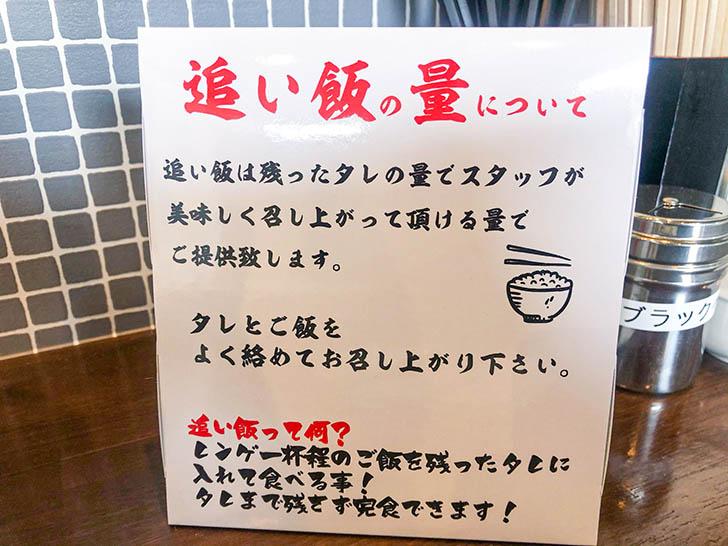 麺屋 こころ 金澤店 追い飯