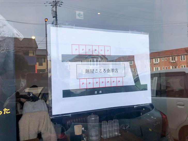 麺屋 こころ 金澤店 駐車場