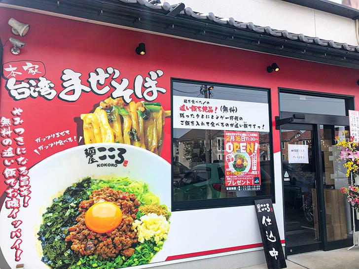 麺屋 こころ 金澤店