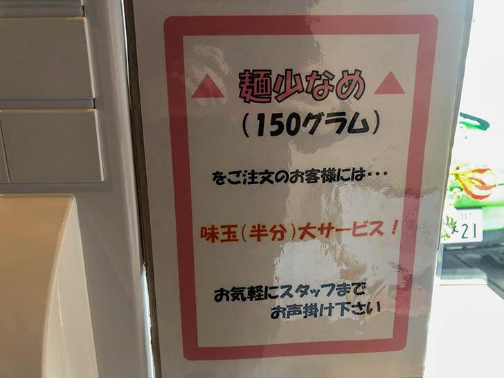 麺屋 こころ 金澤店 サービス
