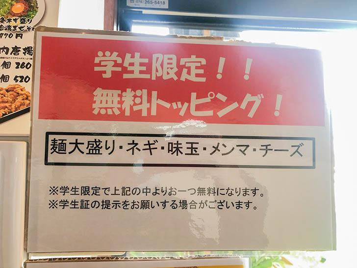 麺屋 こころ 金澤店 学生サービス