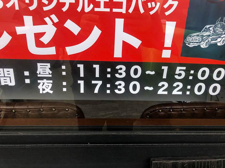 麺屋 こころ 金澤店 営業時間