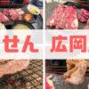魚せん 広岡店 アイキャッチ画像