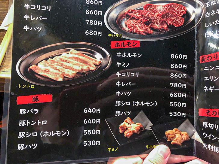 焼肉ひろ亭 メニュー2