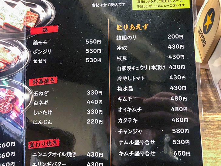 焼肉ひろ亭 メニュー3