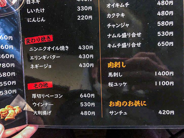 焼肉ひろ亭 メニュー4