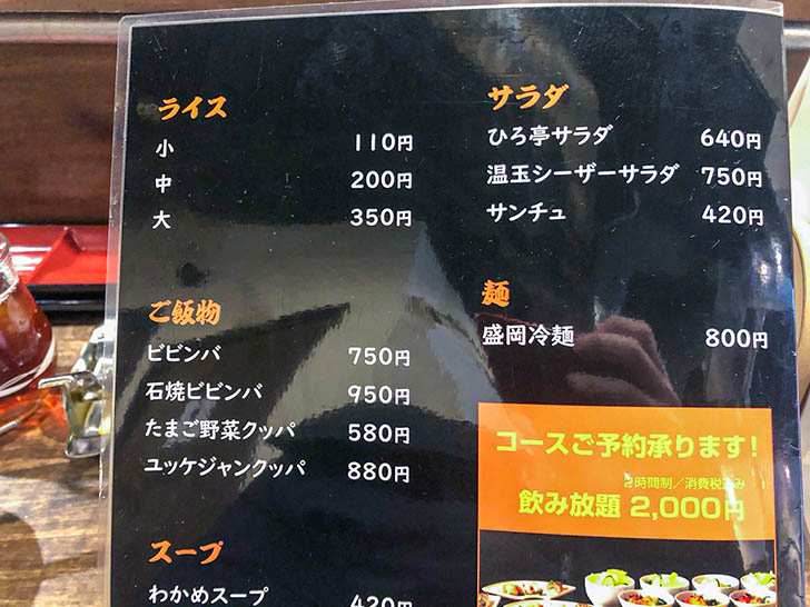 焼肉ひろ亭 メニュー5