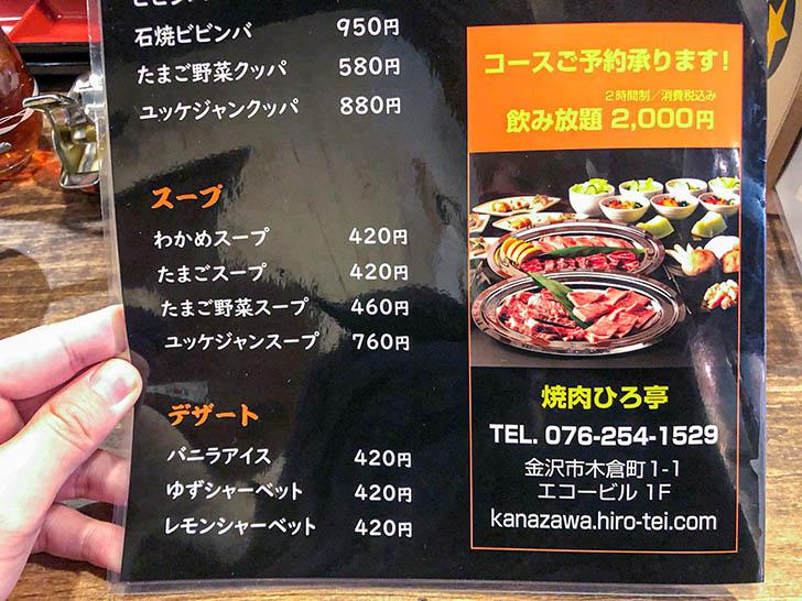 焼肉ひろ亭 メニュー6