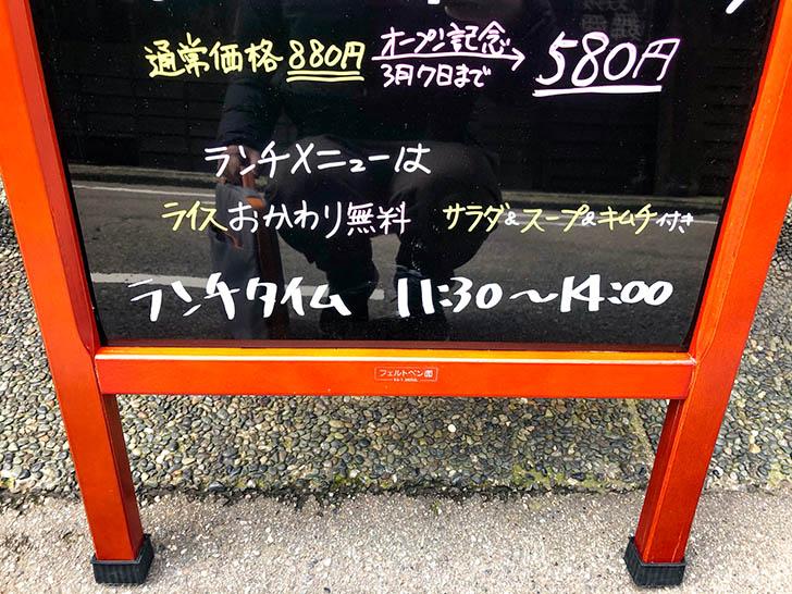 焼肉ひろ亭 ランチの営業時間
