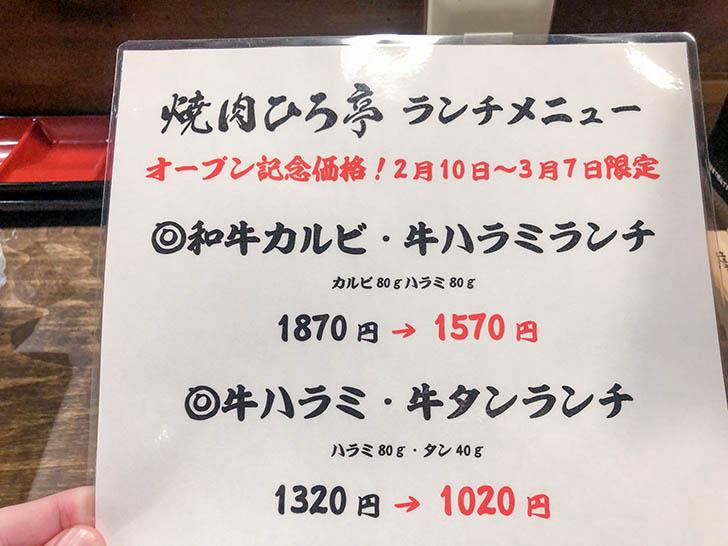 焼肉ひろ亭 ランチメニュー2