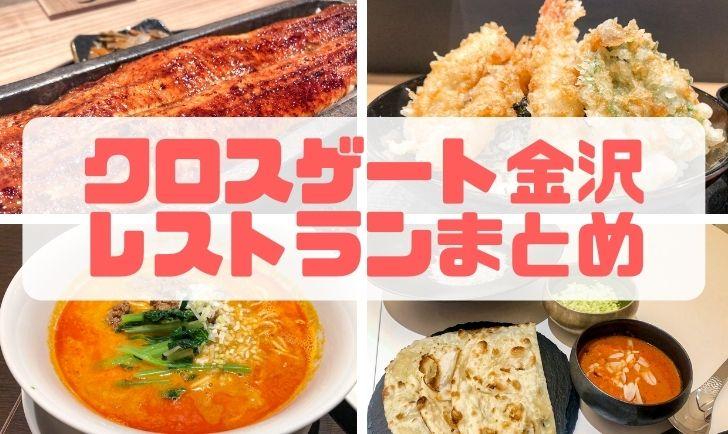 クロスゲート金沢 レストランまとめ アイキャッチ画像