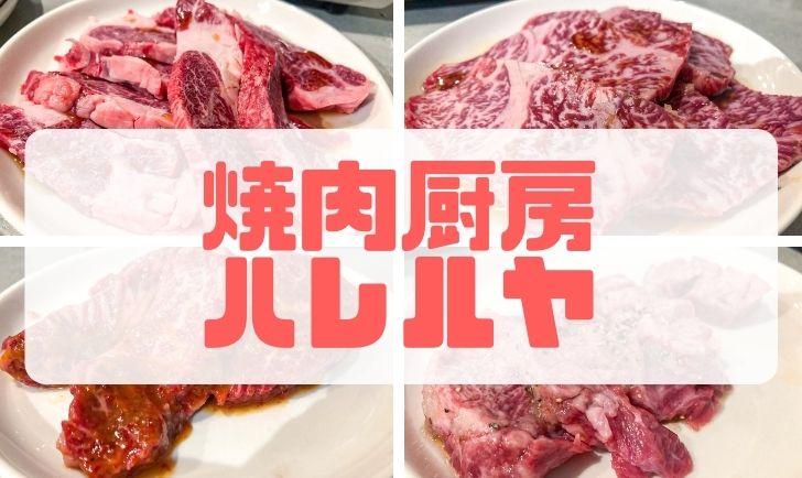 焼肉厨房 ハレルヤ アイキャッチ画像