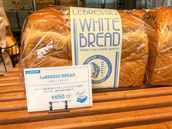 レブレッソ 金沢 食パン