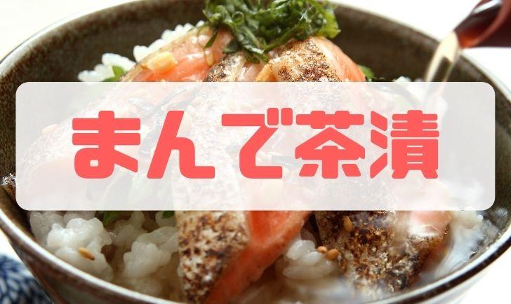 まんで茶漬 KANAZAWA アイキャッチ画像