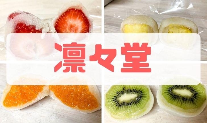 金沢フルーツ大福 凛々堂 アイキャッチ画像