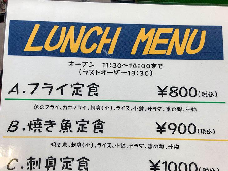 三四味屋 ランチメニュー1