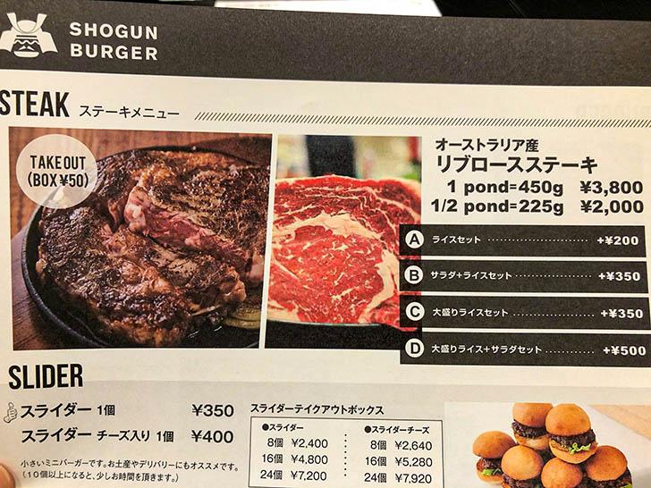 SHOGUN BURGER クロスゲート金沢店 メニュー6