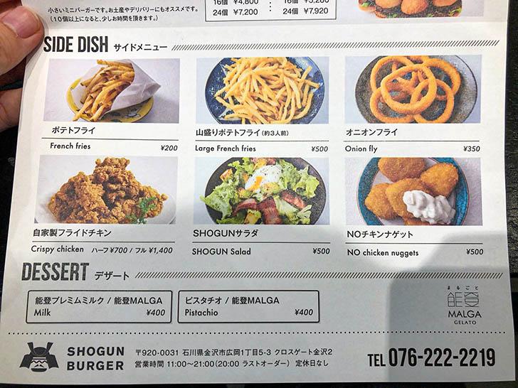 SHOGUN BURGER クロスゲート金沢店 メニュー8
