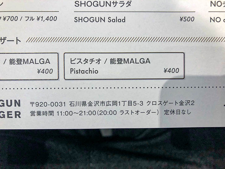 SHOGUN BURGER クロスゲート金沢店 営業時間